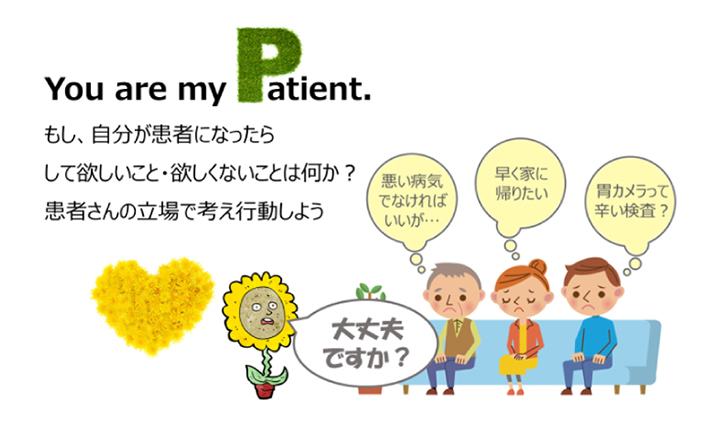 You are my Patient